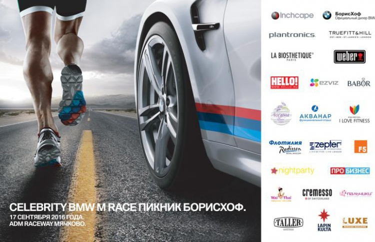 Celebrity BMW M Race пикник БорисХоф