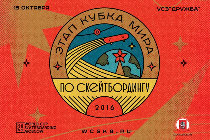 World Cup Skateboarding 2016 в Москве