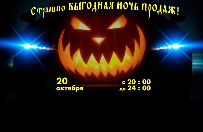 Страшно ВЫГОДНАЯ Ночь в ТЦ Кунцево! 4 часа для фантастической покупки!