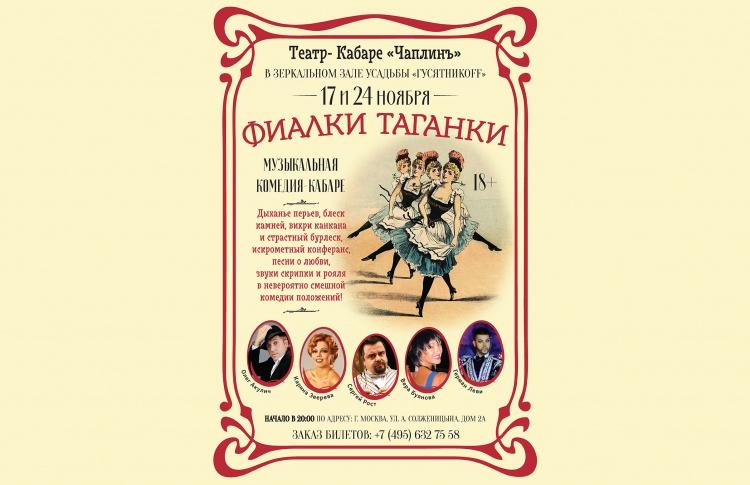 17 и 24 ноября приглашаем на искрометную комедию-кабаре
