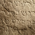 Выставки об истории еврейского народа