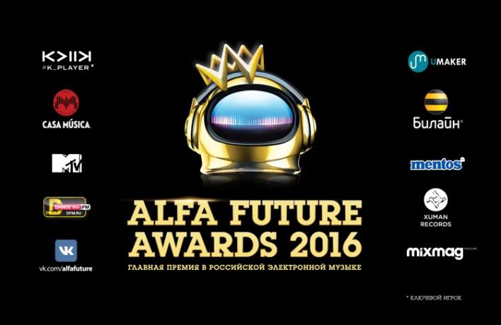 Объявлен полный лайнап премии ALFA FUTURE AWARDS 2016