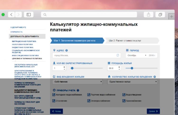 Для москвичей заработал онлайн-калькулятор платежей ЖКХ