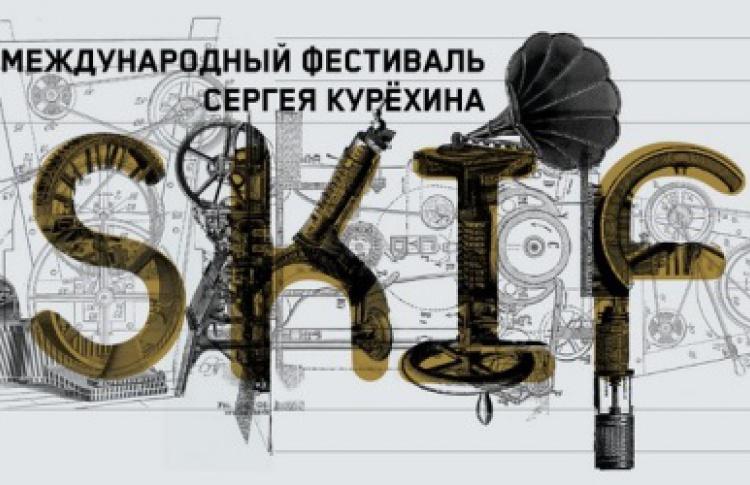 Международный фестиваль Сергея Курехина SKIF XX