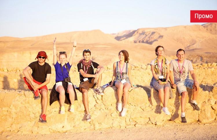 Бесплатное путешествие в Израиль этой зимой