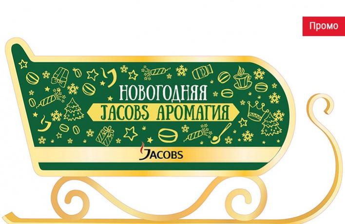 Новогоднее настроение в упаковке от Jacobs