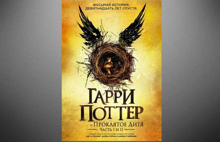 В Москве начались продажи новой книги о Гарри Поттере