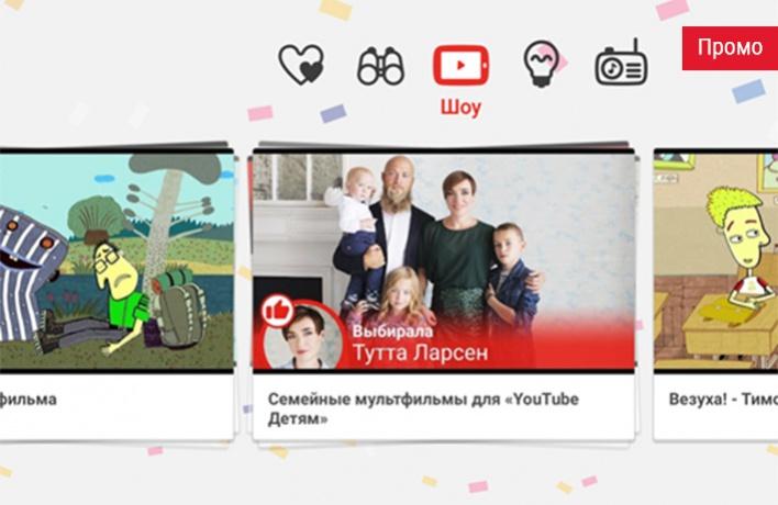 Тутта Ларсен представила авторскую подборку мультфильмов для всей семьи