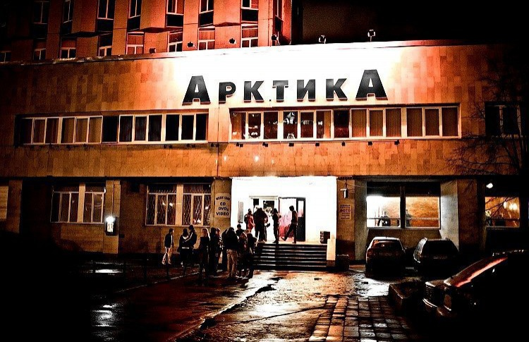 XIV лет клубу «АрктикА»