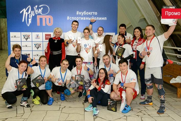 Кубок «ГТО» проекта «Спортивный Олимп» вместе с LG Electronics