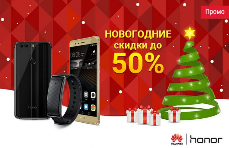 Новогодний фестиваль скидок в Huawei
