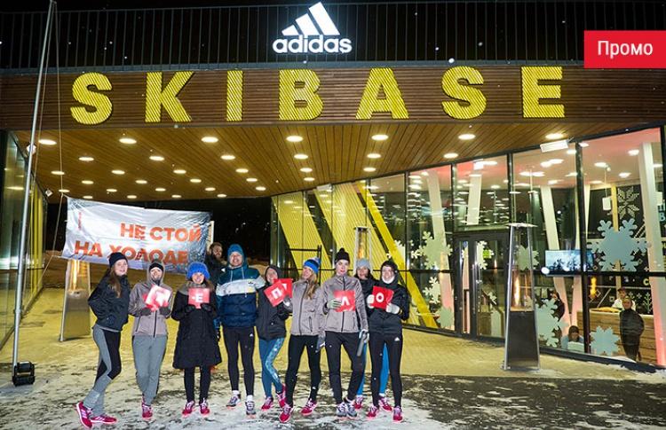 adidas и Мосгорпарк представляют новую лыжную базу skibase>