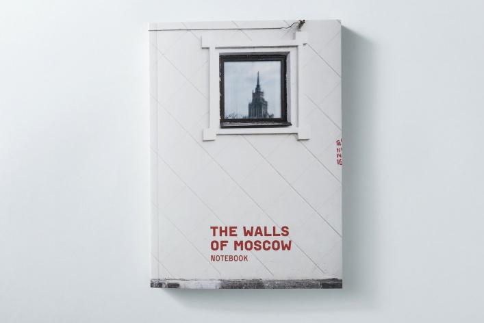 Вышел блокнот с фотографиями московских стен и заборов. И он классный