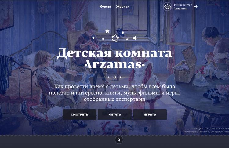 Хоть из дома не выходи: Arzamas открыл собственную «Детскую комнату»