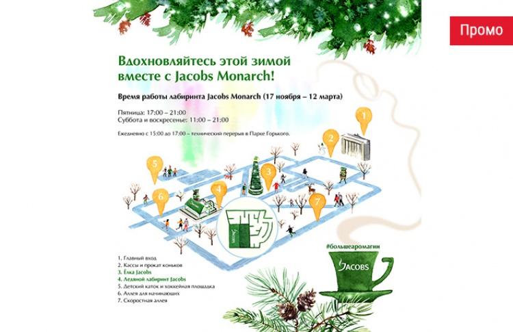 Лучший месяц зимы: январские праздники вместе с Jacobs Monarch