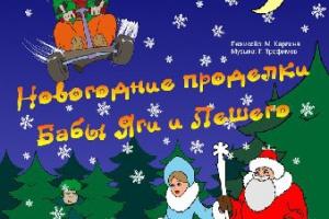 Спектакль «Новогодние проделки Бабы-Яги и Лешего»