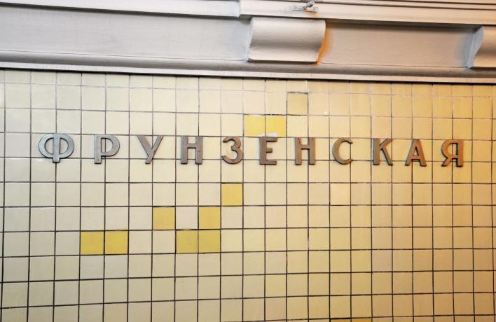 Станцию метро «Фрунзенская» открыли после ремонта