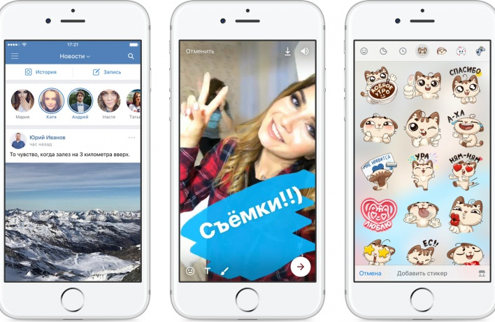 «ВКонтакте» запустила аналог «Историй» из Instagram