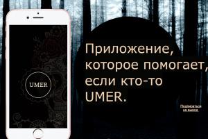 Появилось приложение для похорон Umer