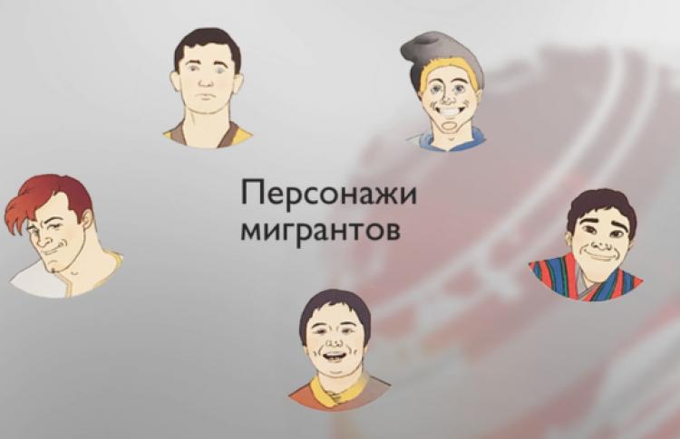 Мэрия Москвы выпустила для мигрантов комикс с правилами поведения