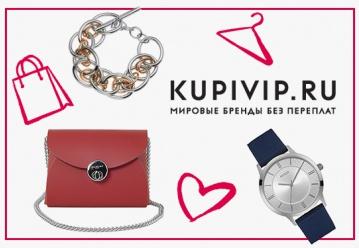 Выиграй модные подарки от KUPIVIP.RU