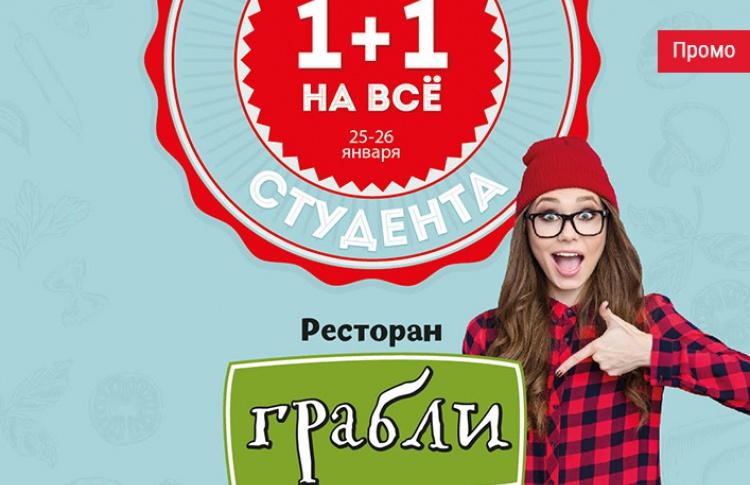 Акция «1+1» для студентов в ресторане «Грабли»