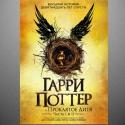 На торрентах появится альтернативный перевод книги «Гарри Поттер и Проклятое дитя»