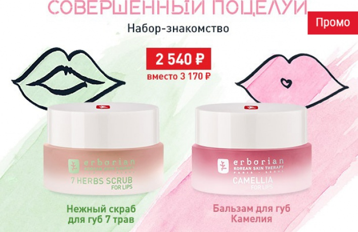 Lip Love – совершенный уход за нежной кожей губ
