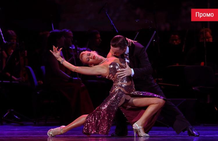 Танго страсти Астора Пьяццоллы в Кремле