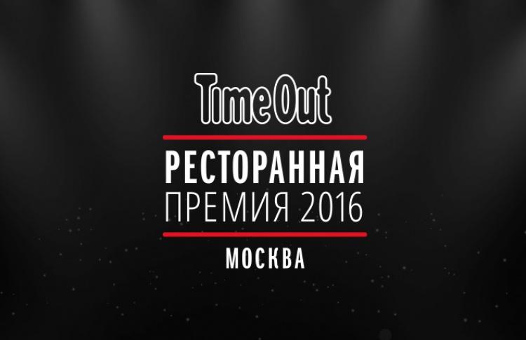 Началось голосование за номинантов ресторанной премии Time Out