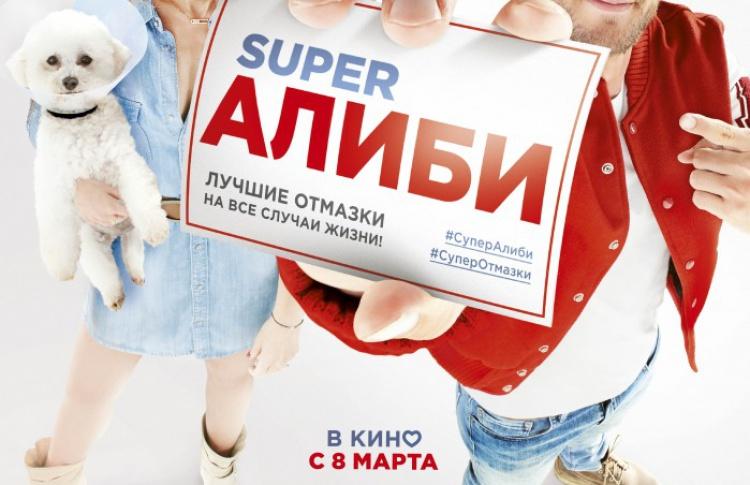 SuperАлиби