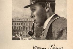 «Маршрут № 2» Даниила Хармса