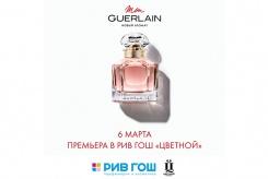 GUERLAIN приглашает в парфюмерное путешествие в Рив Гош «Цветной»