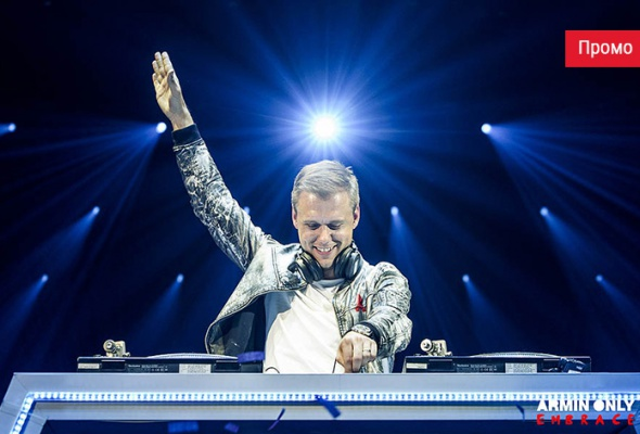Armin Only Embrace - Фото №0
