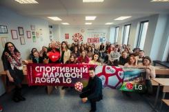 Марафон LG Electronics «Передай пас добра»: старт добрых дел в Минске Передача эстафеты в Россию