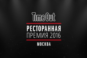 Итоги премии Time Out: лучшие рестораны Москвы