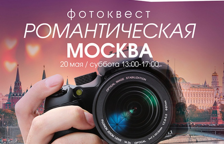 Фотоквест «Романтическая Москва» - учим фотографивать и дарим призы!