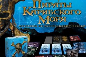 Игра «Пираты Карибского моря: Мертвецы не рассказывают сказки»