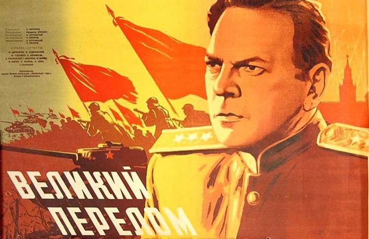 «Великий перелом» Фридриха Эрмлера (1945)