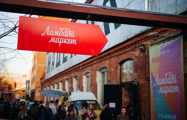 Первый летний «Ламбада-маркет» пройдет на «Стрелке»