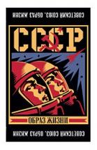 Советский Союз. Образ жизни. 1945-1985