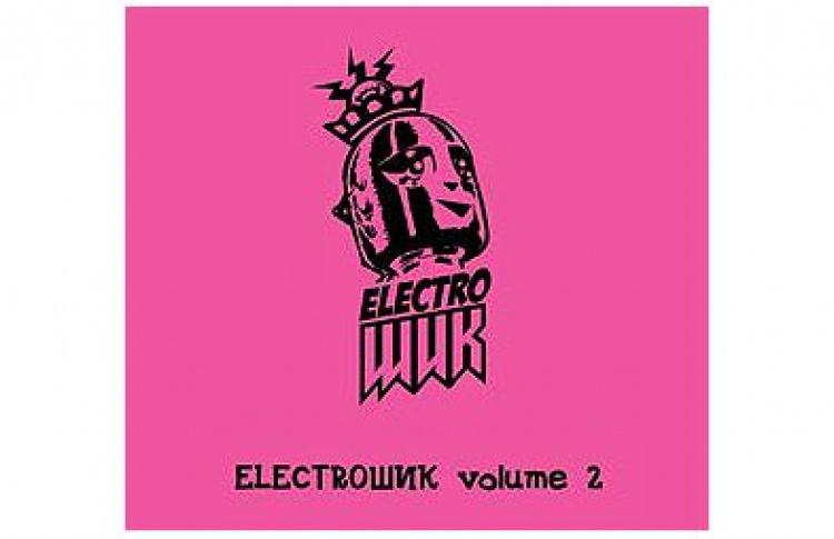 """Презентация альбома """"ElectroШик. Volume 2"""""""