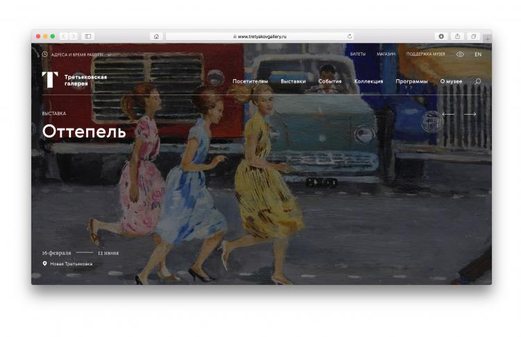 Третьяковская галерея провела редизайн сайта