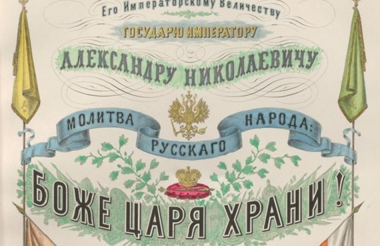 В Госдуме предложили сделать «Боже, Царя храни!» гимном России