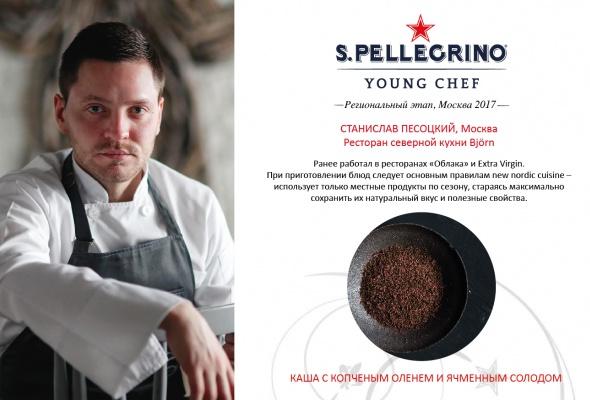 Объявлен список полуфиналистов регионального этапа конкурса S. Pellegrino Young Chef 2018 - Фото №8