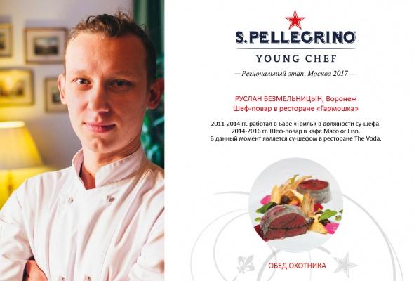 Объявлен список полуфиналистов регионального этапа конкурса S. Pellegrino Young Chef 2018 - Фото №6