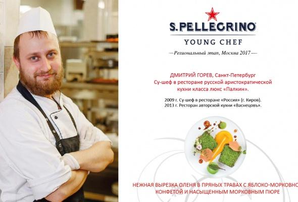Объявлен список полуфиналистов регионального этапа конкурса S. Pellegrino Young Chef 2018 - Фото №5