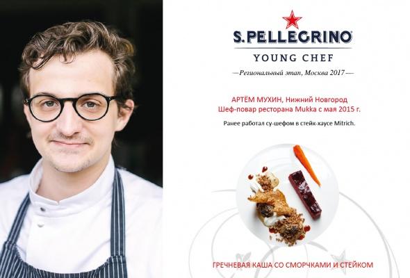 Объявлен список полуфиналистов регионального этапа конкурса S. Pellegrino Young Chef 2018 - Фото №2