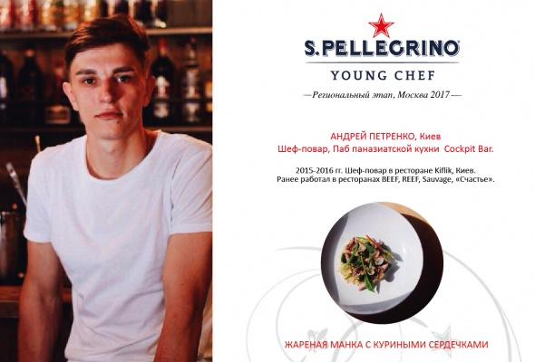 Объявлен список полуфиналистов регионального этапа конкурса S. Pellegrino Young Chef 2018 - Фото №0
