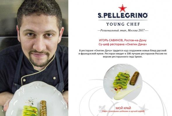 Объявлен список полуфиналистов регионального этапа конкурса S. Pellegrino Young Chef 2018 - Фото №3